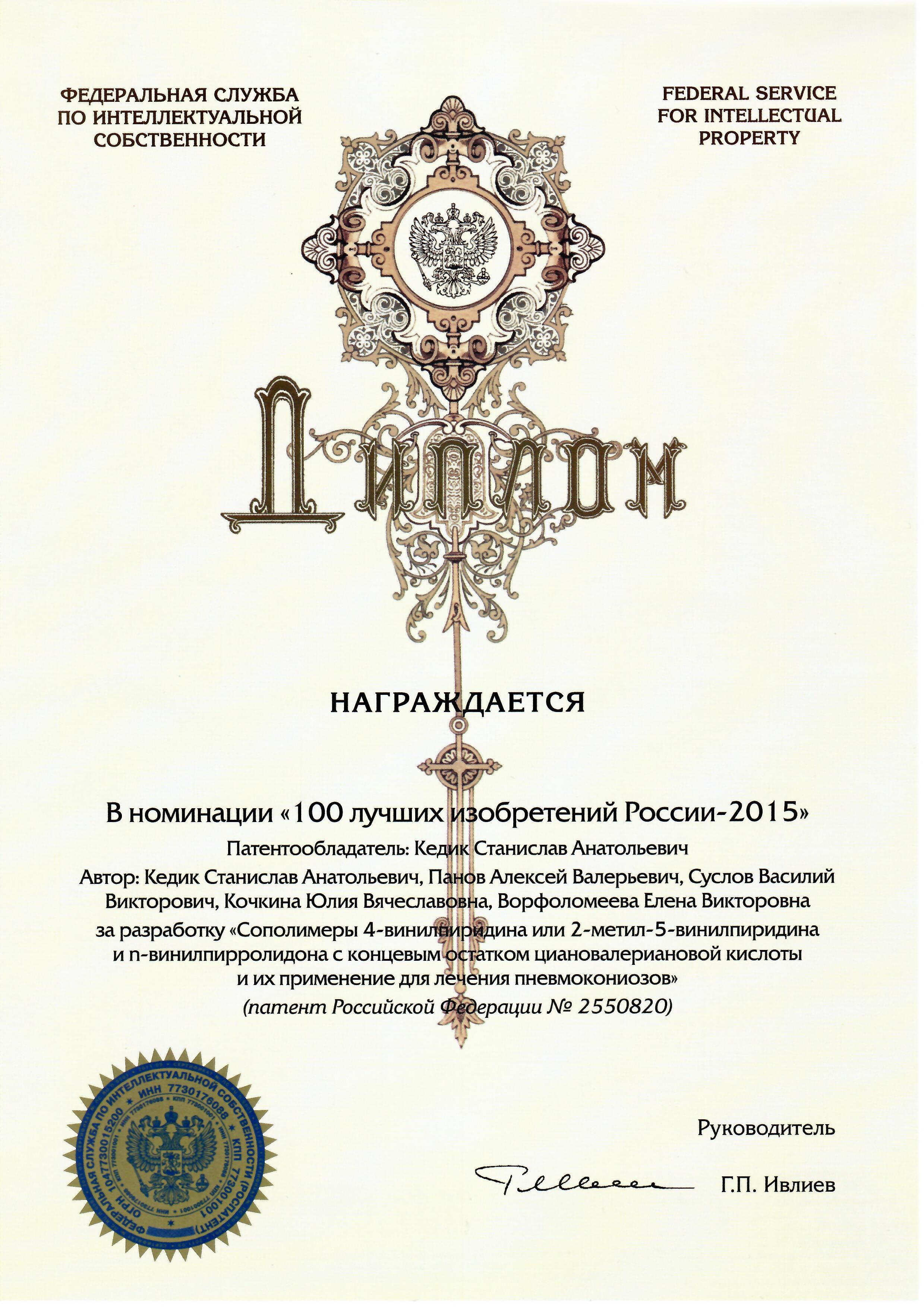 Диплом в номинации 100 лучших изобретений России 2015
