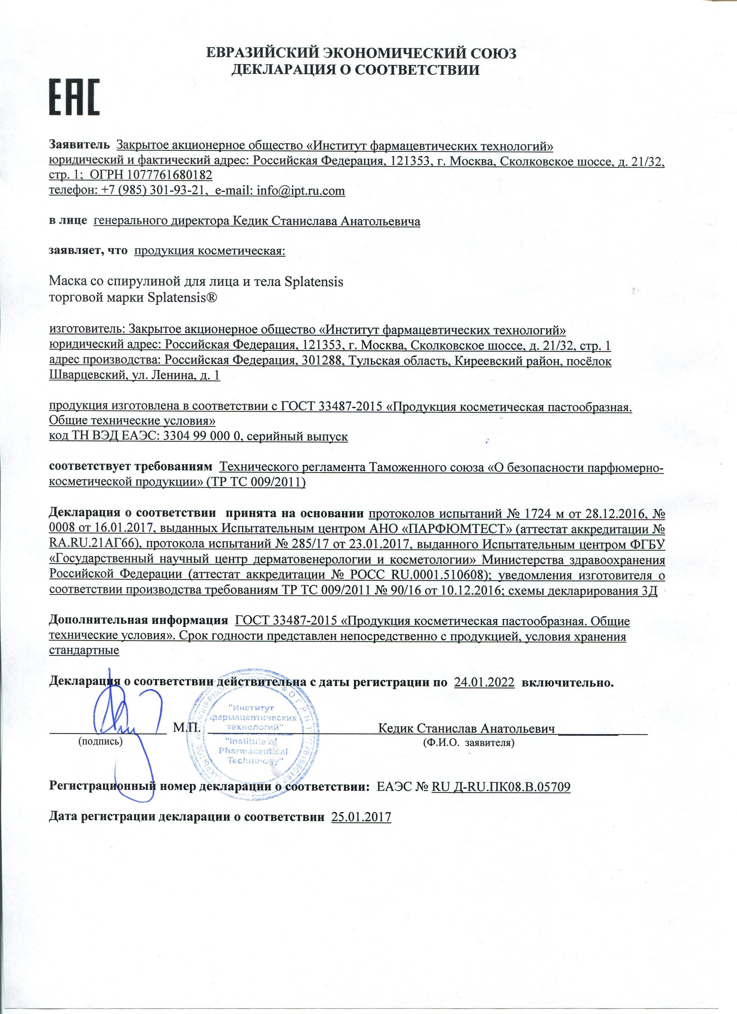 Сертификаты на продукцию Сплатенсис