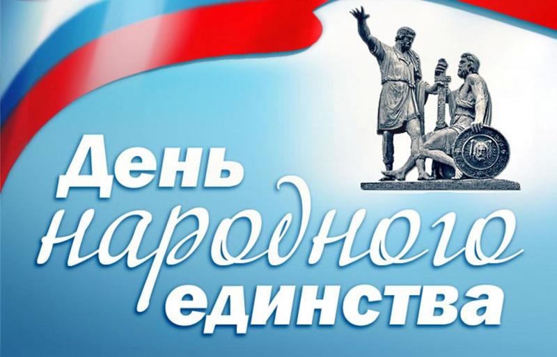 """КОМПАНИЯ """"СПЛАТЕНСИС"""" ПОЗДРАВЛЯЕТ КОЛЛЕГ И КЛИЕНТОВ С ДНЕМ НАРОДНОГО ЕДИНСТВА!"""